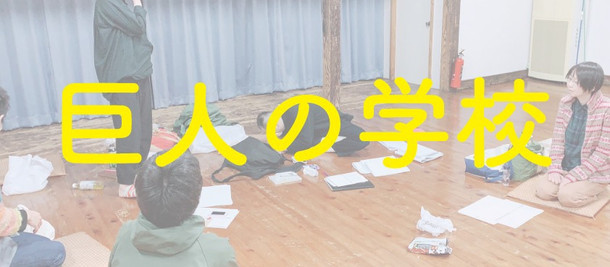 第3回 巨人の学校(参加者募集中!)