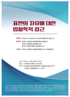 2019.5.3 Korea University-Korean Association of Legal Philosophy Join Seminar with Northwestern Law