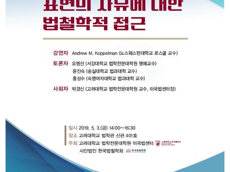 2019.5.3 Korea University-Korean Association of Legal Philosophy Join Seminar with Northwestern Law