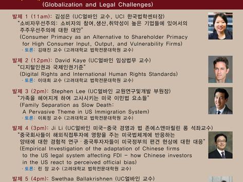 October 7, Third UCI-KU Law Shuttle Symposium- 10월7일 제3차 UC얼바인-고려대 로스쿨 셔틀 심포지엄