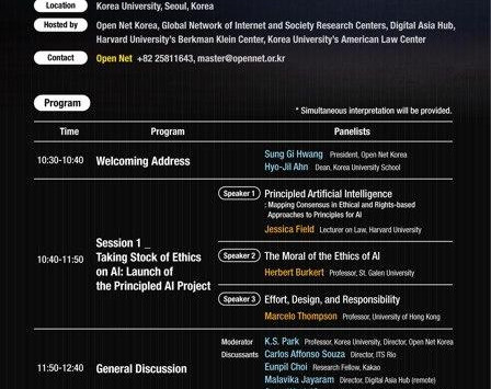 """[2020.01.20] Harvard University-KU Joint Conference """"AI, Ethics & Data Governance:From Inte"""