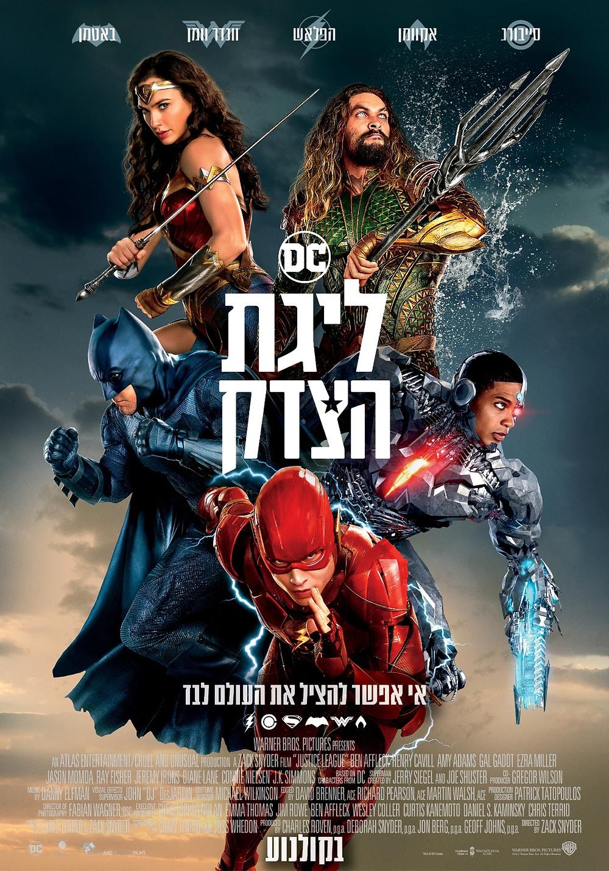 ליגת הצדק פוסטר הסרט בעברית