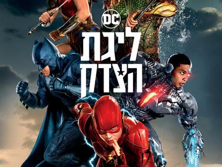 הסרט ליגת הצדק מגיע לקולנוע