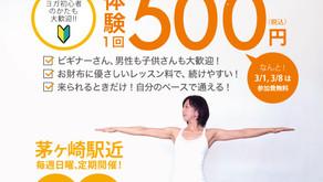 【毎週日曜の午前はヨガとお茶!4/5は参加費無料】