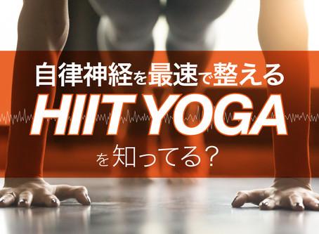 自律神経を最速で整えるHIIT YOGAを知ってる?