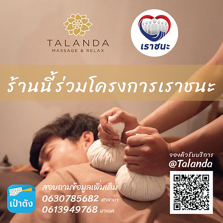 เราชนะ Poster Talanda-02.png