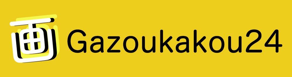 画像加工24のロゴ