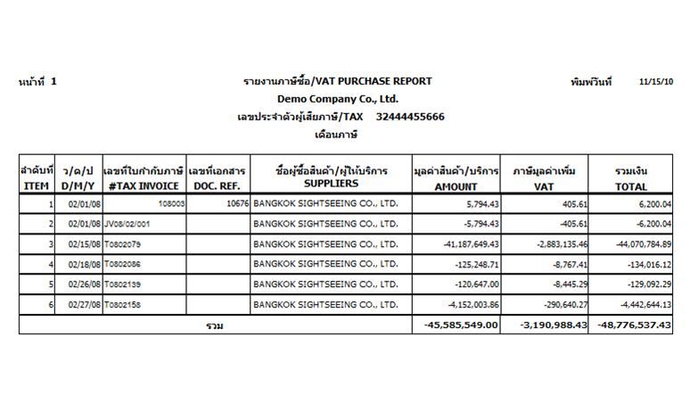 XTH - purchase VAT