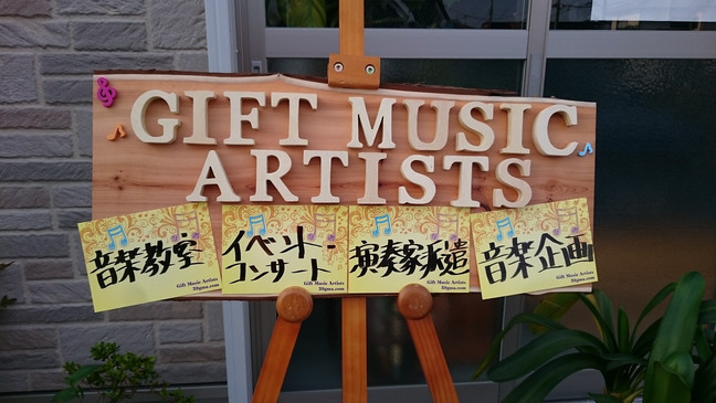 Gift Music Artists ギフト ミュージック アーティスツ 2016年6月1日始動します!