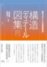 構造ディテール図集書影.jpg