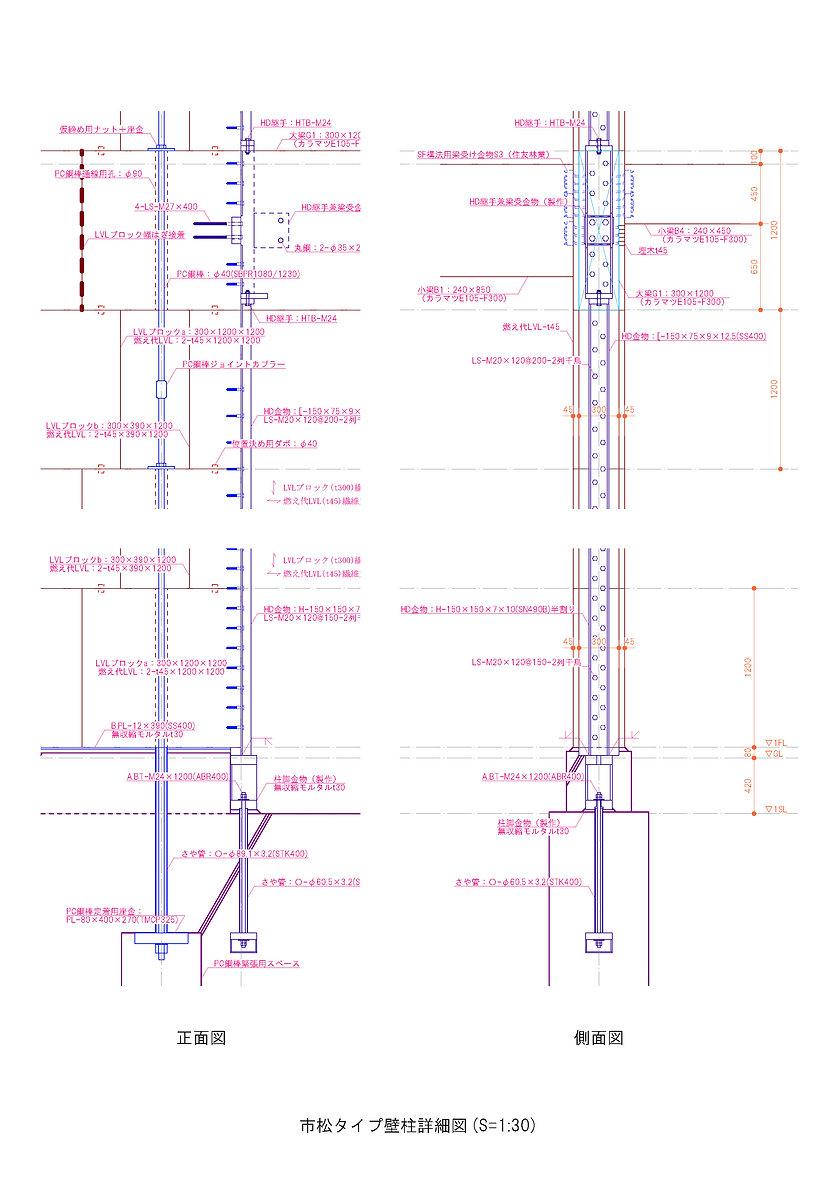 図7 市松タイプ壁柱の構成とディテール.jpg