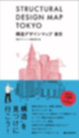 構造デザインマップ東京.jpg