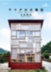 ヤマダの木構造書影.jpg