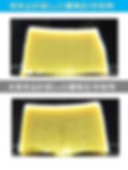 カネカ抗凍蛋白