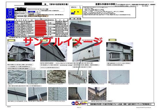 shindan_04.jpg