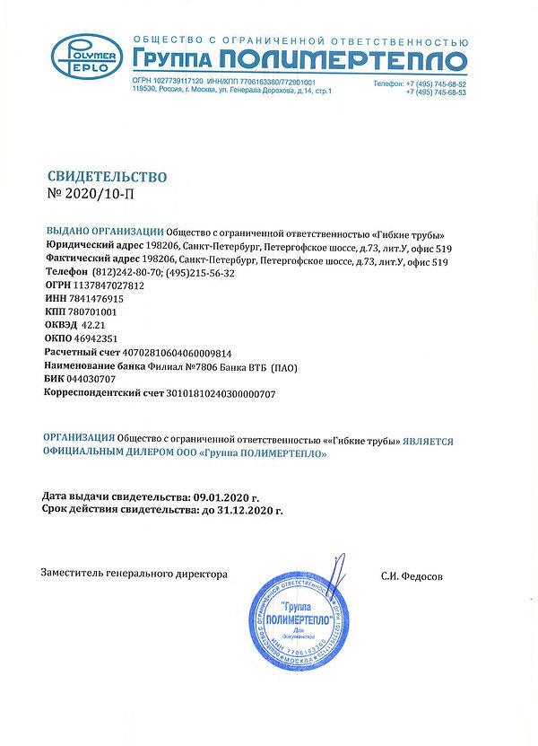 Сертификат дилера 2020.jpg