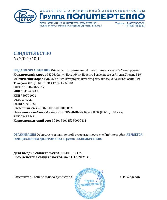 Сертификат дилера Изопрофлекс на 2021 го