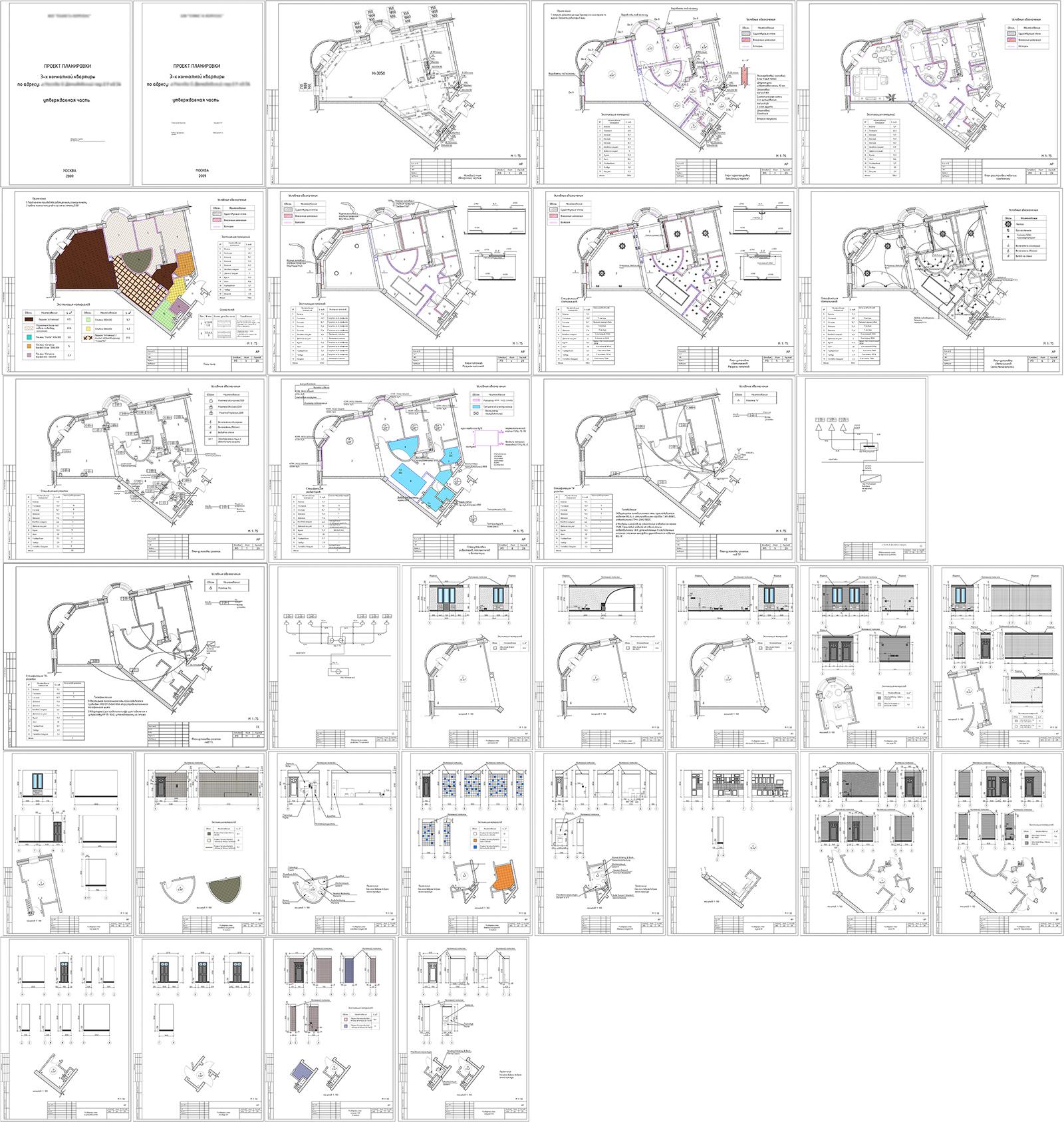 Проект планировки 3-х комн. квартиры