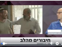 """זוכרים את הרב אלישע וישליצקי ז""""ל ופועלו למען הקבוצות והקהילות המשימתיות בישראל"""