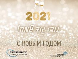 נובי גוד שמח!  с новым годом