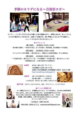 12/23(日) 季節のカラダになる〜音波浴ヨガ〜