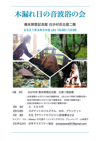 3月30日(火) 木漏れ日の音波浴の会