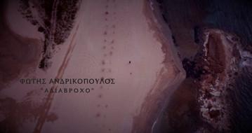 Adiavroxo   Fotis Andrikopoulos