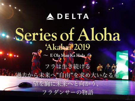 【東京】Series of Aloha 'Akahai 2019