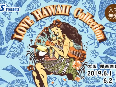 【大阪】LOVE HAWAII Collection 2019