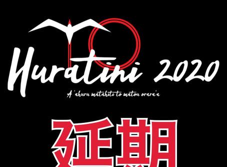 フラティニ2020について