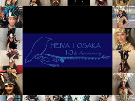 【結果報告】HEIVA I OSAKA