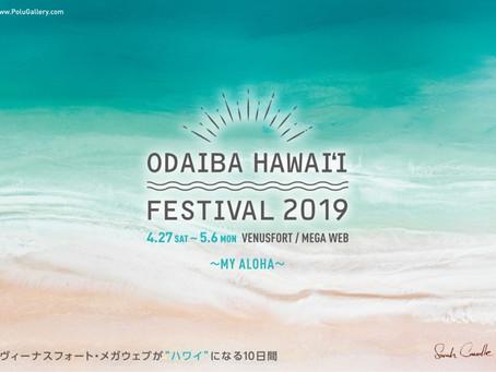 【イベント情報】2019年5月6日 ODAIBA HAWAI'I FESTIVAL 2019