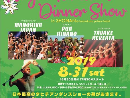 Royal Tahiti Nui Dinner Show in SHONAN