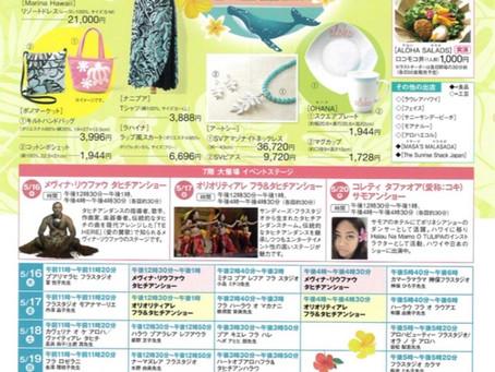【東京】2019年5月16日(木)ハワイアン&リゾートスタイルフェスティバル