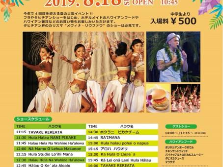 Aloha Festival in KADEKZAHIKARIGAOKA