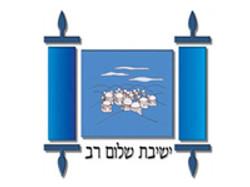 Yeshiva Shalom Rav - Tsfat