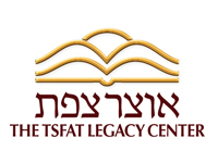Tsfat Legacy Center