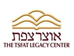 Tsfat Legacy Center