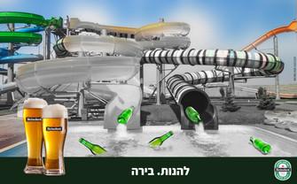 פרסומת בירה.jpg