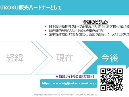 オルツ社とZVC JAPAN社共催のウェビナーにゲスト参加しました