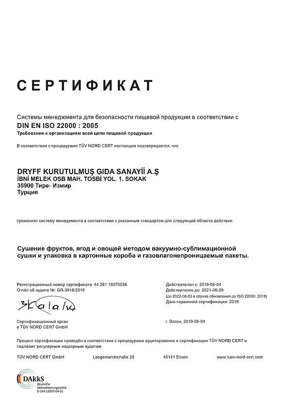 сертиф 22000 русский.jpg