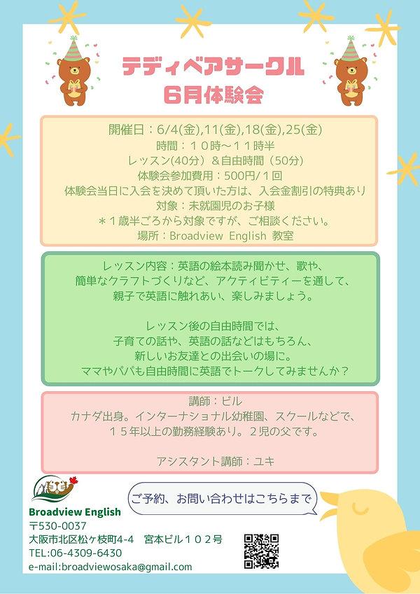 テディベアサークル 体験会 (1).jpg