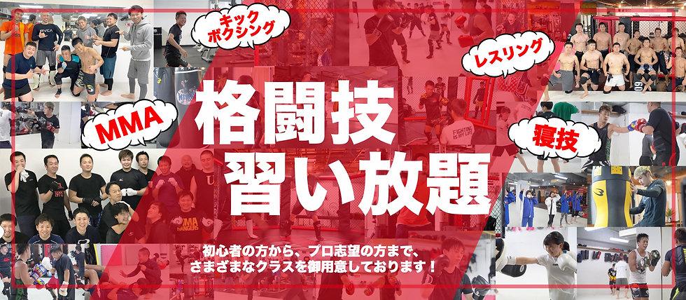 MMA福岡トップ.jpg