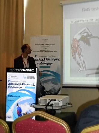 Παναγιώτης Πετρογιάννης, Panagiotis Petrogiannis