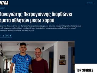 Συνέντευξη του Πετρογιάννη Παναγιώτη στο contra.gr
