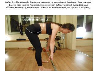Οι τραυματισμοί και η απόδοση των χορευτών: για μία καλύτερη διδασκαλία της χορευτικής αγωγής (μέρος