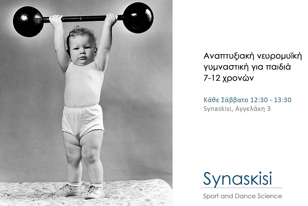 synaskisi: developmental motor learning