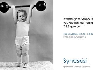 Αναπτυξιακή νευρομυϊκή γυμναστική για παιδιά 7 -12 χρ.