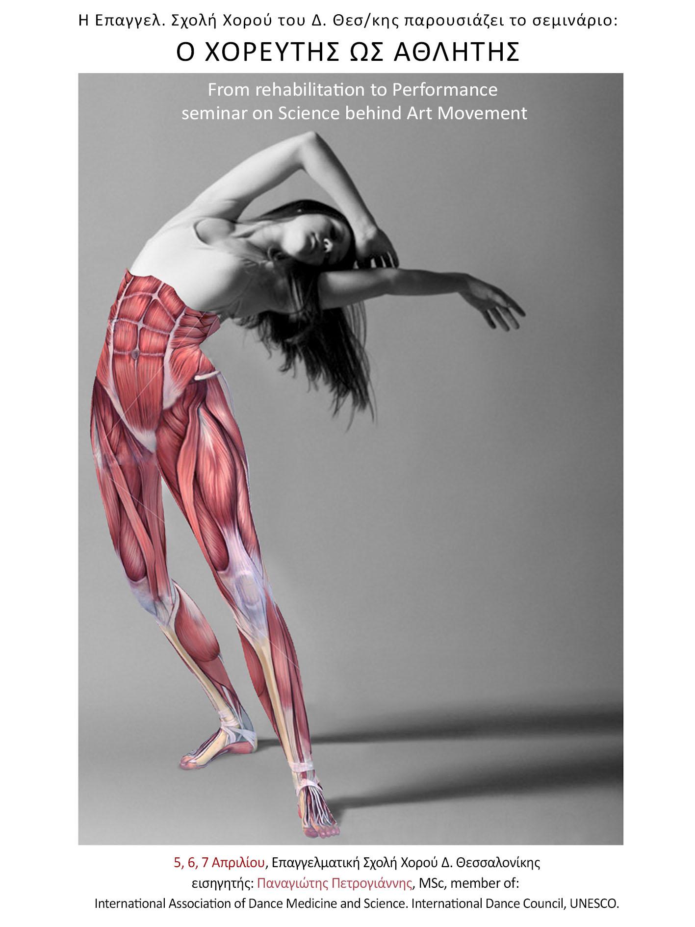 Ο Χορευτής ως Αθλητής