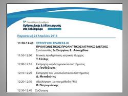 FMS presentation